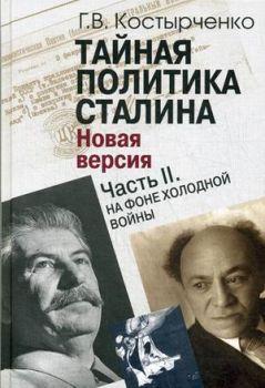 Тайная политика Сталина. В 2-х частях. Часть 2. На фоне холодной войны
