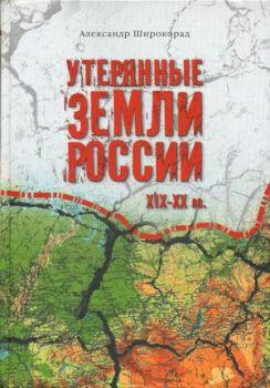 Утерянные земли России. XIX-XX века