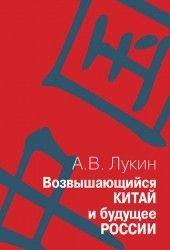 Возвышающийся Китай и будущее России (Работы о Китае и российско-китайских отношениях)