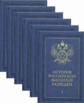 История российской внешней разведки в 6 томах