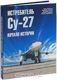 Истребитель Су-27. Начало истории. Часть 1