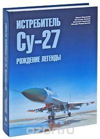 Истребитель Су-27. Рождение легенды. Часть 2