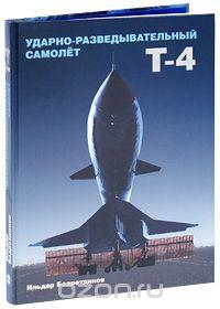 Ударно-разведывательный самолет Т-4
