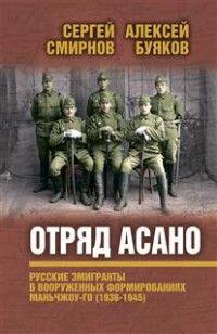 Отряд Асано: русские эмигранты в вооруженных формированиях Маньчжоу-го (1938-1945)