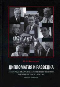 Дипломатия и разведка как средства осуществления внешней политики: Общее и особенное