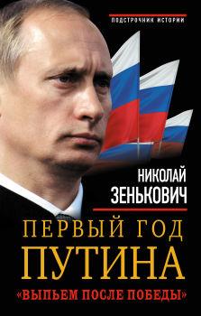 Первый год Путина. Выпьем после победы
