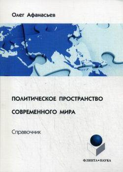 Политическое пространство современного мира. Справочник