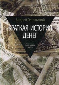 Краткая история денег: Откуда они взялись? Как работают? Как изменятся в будущем