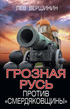 """Грозная Русь против """"смердяковщины"""""""