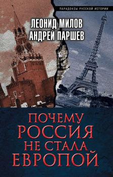 Почему Россия не стала Европой