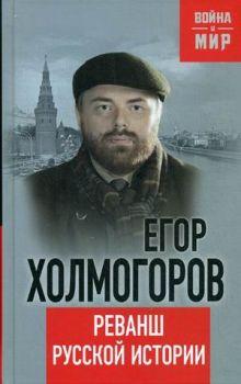 Реванш русской истории