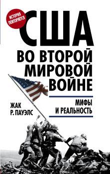 США во Второй мировой войне: мифы и реальность