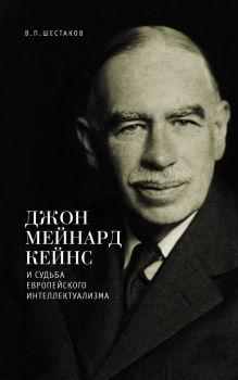 Джон Мейнард Кейнс и судьба европейского интеллектуализма