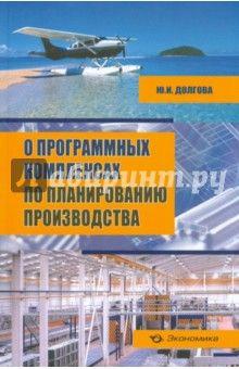О программных комплексах по планированию производства (+CD)