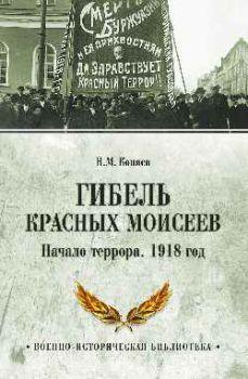Гибель красных Моисеев. Начало террора. 1918 год.