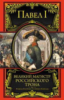 Павел I. Великий магистр российского трона