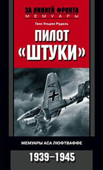 "Пилот ""Штуки"". Мемуары аса люфтваффе 1939-1945"