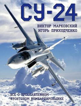 Су-24. Всё о прославленном фронтовом бомбардировщике