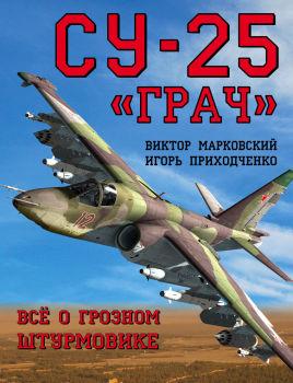 """Су-25 """"Грач"""". Всё о грозном штурмовике"""