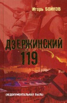 Дзержинский 119-й. Недокументальная быль