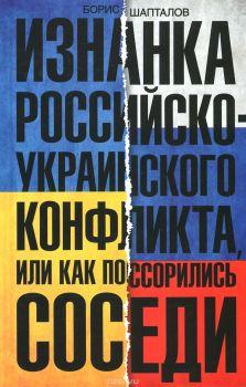 Изнанка российско-украинского конфликта, или Как поссорились соседи