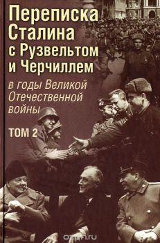 Переписка И. В. Сталина с Ф. Рузвельтом и У. Черчиллем в годы Великой Отечественной войны. Том 2