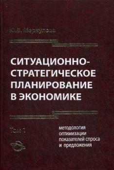 Ситуационно-стратегическое планирование в экономике. В 2-х томах. Том 1