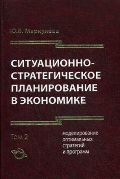 Ситуационно-стратегическое планирование в экономике. В 2-х томах. Том 2