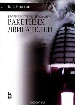 Теория и проектирование ракетных двигателей