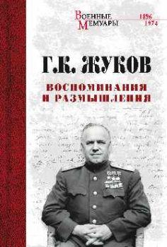 Г.К Жуков. Воспоминания и размышления