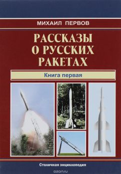 Рассказы о русских ракетах. Книга 1