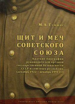 Щит и меч Советского Союза. Справочник