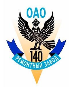 """Логотип ОАО """"140 ремонтный завод"""""""