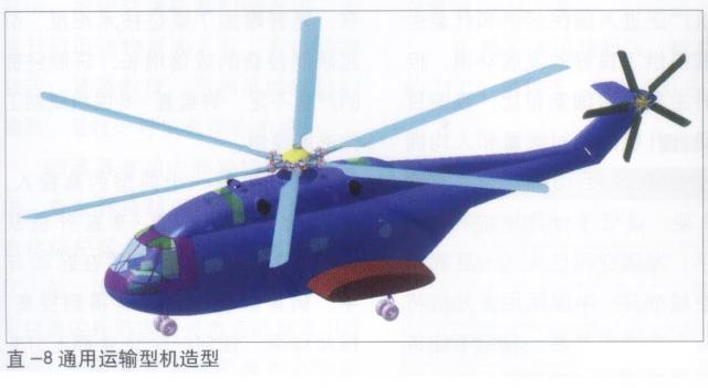 Вертолёт Avicopter AC-313