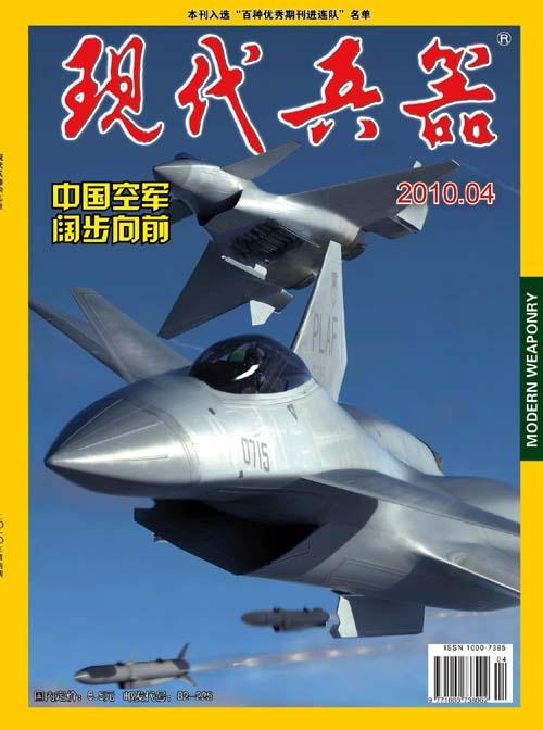 Картинка с форума www.china-defense.com
