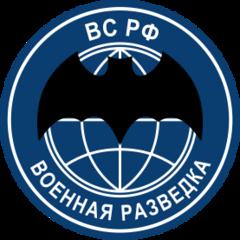 Главное разведывательное управление (ГРУ) — центральный орган управления военной разведкой в Вооружённых Силах России.