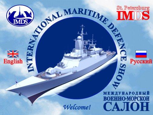 Военно-морской салон в Петербурге.