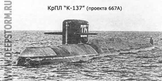 лодка к-137 ленинец