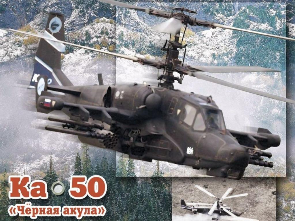 "KA-50 ""Чёрная акула"". Источник: wallpaper.zoda.ru."