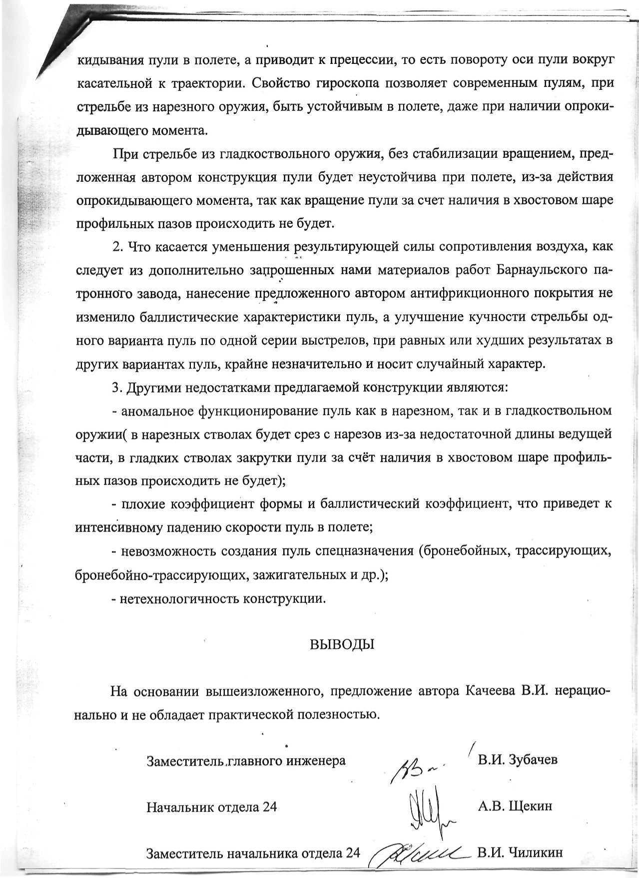 Ответ В.И. Качееву из ЦНИИТочмаш.