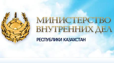 МВД Республики Казахстан.