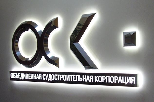 """Открытое акционерное общество """"Объединенная судостроительная корпорация"""""""