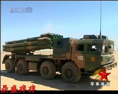 Реактивная система залпового огня PHL-03 калибра 300 мм (Китай).