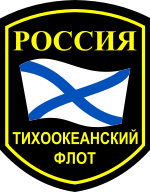Tihookeanskiy_flot