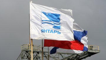 """Флаг калининградского судостроительного завода """"Янтарь""""."""
