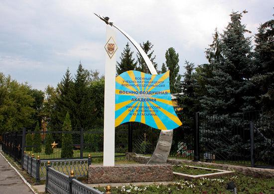 Военно-воздушная академия имени профессора Н.Е. Жуковского и Ю.А. Гагарина