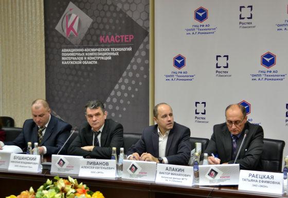 Встреча участников АКОТЕХ