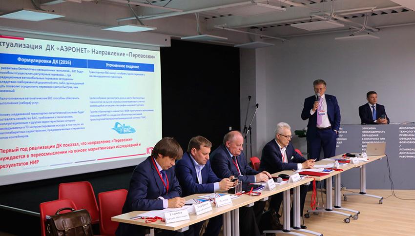 Директор Центра перспективных исследований Группы «Кронштадт» Владимир Воронов докладывает на рабочей группе дорожной карты «Аэронет».