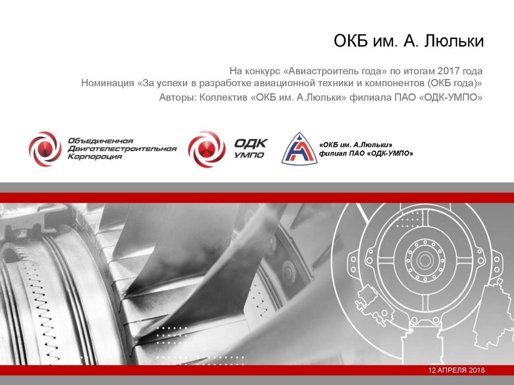 Презентация двигателя первого этапа АЛ-41Ф-1 истребителя ПАК ФА.