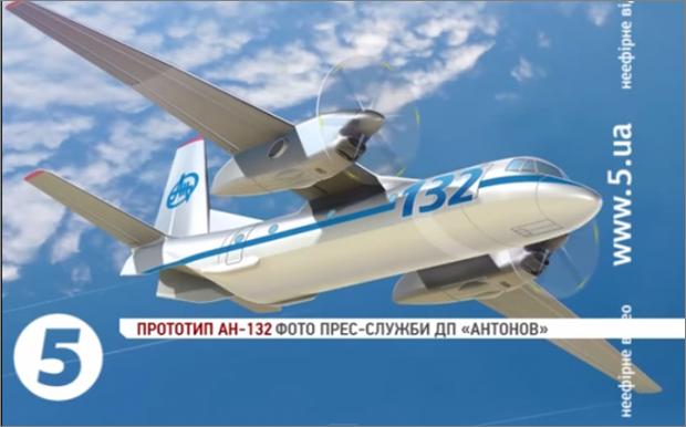 Проектное изображение транспортного самолета Ан-132